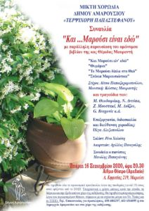Συναυλία της Μικτής Χορωδίας Δήμου «Τερψιχόρη Παπαστεφάνου» στο πλαίσιο του Φεστιβάλ Δήμου