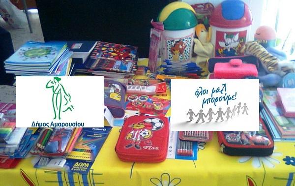 Μαρούσι : «Το παιδί πάνω απ' όλους» - Συγκέντρωση σχολικών ειδών από το Δήμο Αμαρουσίου και τη δράση του ΣΚΑΪ « Όλοι Μαζί Μπορούμε»