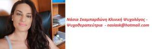 Νάσια Σκαμπαρδώνη Κλινική Ψυχολόγος - Ψυχοθεραπεύτρια - nasiask@hotmail.com