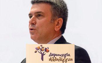 Νέα Ιωνία: Μέλος της επιτροπής της ΚΕΔΕ για το ΕΣΠΑ είναι ο Παναγιώτης Μανούρης