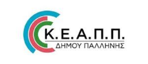 Παλλήνη: Δεν θα πραγματοποιηθούν οι δυο τελευταίες εκδηλώσεις του Πολιτιστικού Σεπτέμβρη 2020 λόγω των νέων μέτρων κατά της πανδημίας