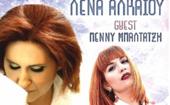 Παπάγου Χολαργός: Διανομή δωρεάν προσκλήσεις για την συναυλία της Λένας Αλκαίου