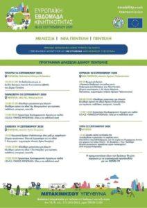 Πεντέλη: Ευρωπαϊκή Εβδομάδα Κινητικότητας 16-22 Σεπτεμβρίου