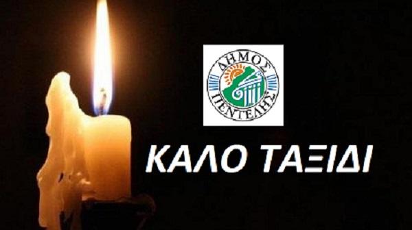 Πεντέλη: Θερμά συλλυπητήρια για την απώλεια του Διευθυντή του 2ου Δημοτικού Σχολείου Μελισσίων Γιώργου Αρχοντάκη