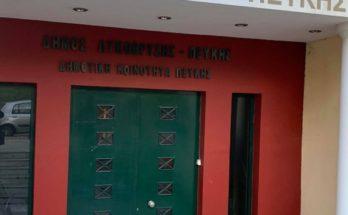 Λυκόβρυση Πεύκη: Μόνο σε επείγουσες περιπτώσεις και κατόπιν προηγούμενου ραντεβού η εξυπηρέτηση του κοινού στις δημοτικές υπηρεσίες