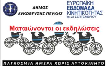 Λυκόβρυση Πεύκη: Ματαιώνονται οι εκδηλώσεις του Δήμου για την Ευρωπαϊκή Ομάδα Κινητικότητας λόγω των μέτρων της ΓΓ Πολιτικής Προστασίας