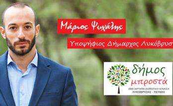 Λυκόβρυση Πεύκη: Ανακοίνωση της Δημοτικής Παράταξης «Δήμος Μπροστά»