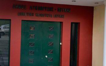 Λυκόβρυση Πεύκη: Σύστημα θερμομέτρησης στην είσοδο του Δημαρχείου από δωρεά της ΠΕΔ Αττικής