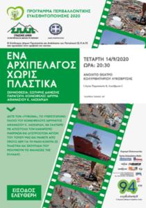 Σ.Π.Α.Π : 3η δράση, προβολή ταινίας στα πλαίσια του Προγράμματος Περιβαλλοντικής Ευαισθητοποίησης 2020 στον Δήμο Λυκόβρυσης Πεύκης