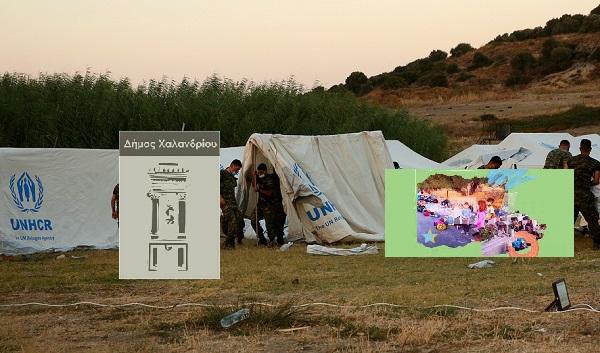 Χαλάνδρι: Μια αγκαλιά για τη Μυτιλήνη» - Συλλογή ειδών πρώτης ανάγκης για τους πρόσφυγες και τους μετανάστες της Μόρια