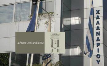 Χαλάνδρι: Μόνο με ραντεβού η εξυπηρέτηση του κοινού από τις υπηρεσίες του Δήμου