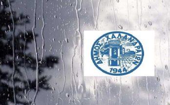 Χαλάνδρι: Μεσογειακός κυκλώνας «Ιανός» - Τι πρέπει να προσέξουν οι πολίτες