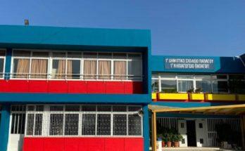 Παπάγου Χολαργός: Έτοιμο και το 1ο Δημοτικό Σχολείο Παπάγου να υποδεχτεί τα παιδιά τη Δευτέρα 14/9