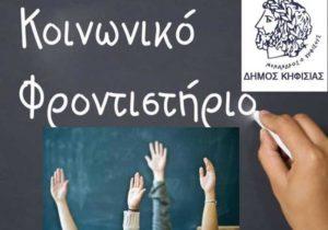 Κηφισιά: Πρόγραμμα Κοινωνικού Φροντιστηρίου του Δήμου για το σχολικό έτος 2020-2021