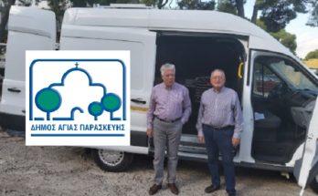 Αγία Παρασκευή: Παραλαβή οχήματος ειδικά διαμορφωμένο για μέτρησης ηλεκτρομαγνητικής ακτινοβολίας