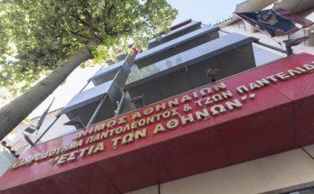 Αθήνα: Η Εστία των Αθηνών ανακατασκευάστηκε από το πρόγραμμα «Υιοθέτησε την πόλη σου»