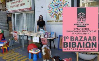 Βριλήσσια: 1ο bazaar βιβλίου
