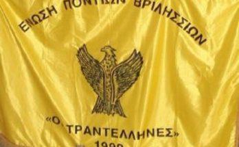 Βριλήσσια: Ένωση Ποντίων Βριλησσίων «Οι Τραντέλληνες» εκλογοαπολογιστική συνέλευση 24/10