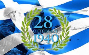 Βριλήσσια: Εορτασμός της Εθνικής Επετείου της 28ης Οκτωβρίου