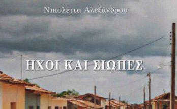 Βιβλίο : 'Ήχοι και Σιωπές ποιητική συλλογή από την Νικολέττα Αλεξάνδρου από τις Εκδόσεις Βακχικόν