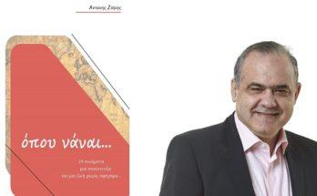 Βιβλίο Από τις Εκδόσεις Ηδυέπεια κυκλοφορεί το εξαιρετικό βιβλίο του Αντώνη Ζαΐρη «Όπου νάναι…», που περιέχει 24 ποιήματα, τρία δοκίμια και μια συνέντευξη