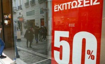 Ελλάδα: Πότε ξεκινούν οι ενδιάμεσες φθινοπωρινές εκπτώσεις