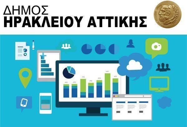 Ηράκλειο Αττικής: Εκπαίδευση χρήσης των διαδικτυακών εργαλείων του ΚΕΠ για τους Δημότες