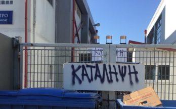 Κηφισιά: Ο Δήμος Κηφισιάς ανακοινώνει ότι προτίθεται να υποβάλει Μηνυτήρια Αναφορά για τις ζημιές και φθορές κατά τη διάρκεια της κατάληψης στο 3ο ΓΕΛ
