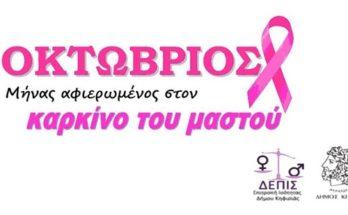 Κηφισιά: Οκτώβριος! Μήνας Ενημέρωσης και Πρόληψης του Καρκίνου του Μαστού