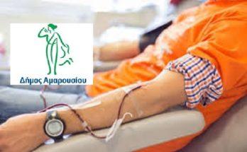Μαρούσι: 35η Εθελοντική Αιμοδοσία στο Δήμο Αμαρουσίου με την τήρηση όλων των μέτρων ασφάλειας