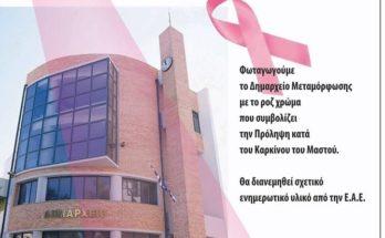 Μεταμόρφωση: Παγκόσμια Ημέρα κατά του Καρκίνου του Μαστού (Κυριακή 25η Οκτωβρίου)