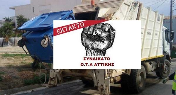 Εργατικό θανατηφόρο ατύχημα στον Δήμο Ωρωπού
