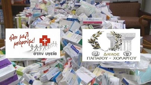 Παπάγου Χολαργός: Συγκέντρωση φαρμάκων και υγειονομικού υλικού