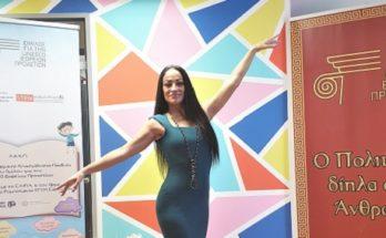 Εισαγωγή μαθήματος χορού στο ΚΔΑΠ του Ομίλου για την UNESCO Βορείων Προαστίων