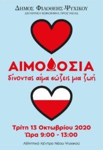 Φιλοθέη Ψυχικό: Εθελοντική Αιμοδοσία Τρίτη 13 Οκτωβρίου στο Αθλητικό Κέντρο Νέου Ψυχικού