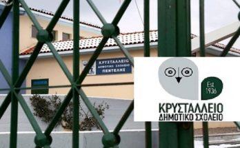 Πεντέλη : Ο Σύλλογος Γονέων του Κρυσταλλείου υλοποιεί Σχολή Γονέων από τις 24/9