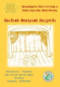 Πεντέλη: Πρόγραμμα Πολιτιστικής και Καλλιτεχνικής Εκπαίδευσης – Παιδικό Θεατρικό Παιχνίδι