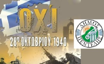 Πεντέλη : Εορτασμός της Εθνικής Επετείου της 28ης Οκτώβριου 1940