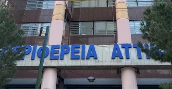 Περιφέρεια Αττικής : Κάλεσμα αλληλεγγύης και ευθύνης στις επιχειρήσεις της Αττικής από την Περιφέρεια