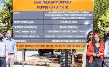 Περιφέρεια Αττικής : Παραδόθηκαν από την έργα συνολικού προϋπολογισμού 470.000 ευρώ στον Δήμο Κηφισιάς