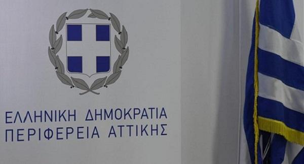Περιφέρεια Αττικής: Οικονομική Ενίσχυση των Επιχειρήσεων από την Περιφέρεια Αττικής