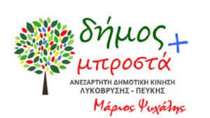 Λυκόβρυση Πεύκη : Ανακοίνωση του Συνδυασμού Δήμος Μπροστά – «Τελικά υπάρχει κάποιο μέτρο;»