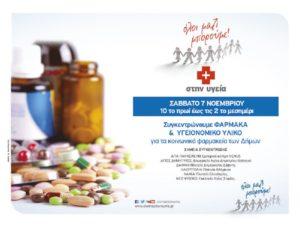 Αγία Παρασκευή: Σε συνεργασία με τον ΣΚΑΙ και το «ΟΛΟΙ ΜΑΖΙ ΜΠΟΡΟΥΜΕ» διοργανώνετε δράση συγκέντρωσης φαρμάκων