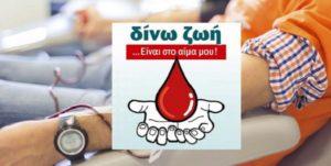 Πρόγραμμα εθελοντικής αιμοδοσίας