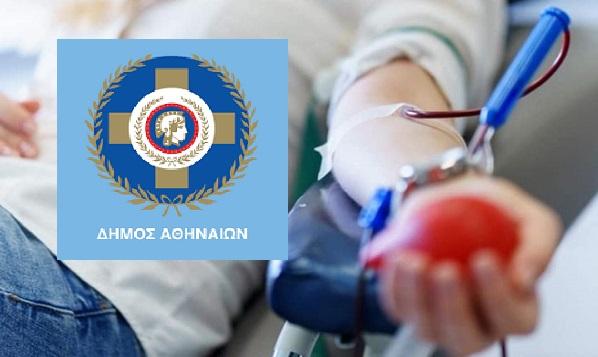 Αθήνα: Πρόγραμμα εθελοντικής αιμοδοσίας από τον Δήμο Αθηναίων για τον Νοέμβριο και τον Δεκέμβριο