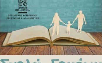 Βριλήσσια :Σχολή Γονέων Παρασκευή 27/11 ώρα 16.00-20.00