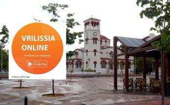 Βριλήσσια: Εφαρμογή «VRILISSIA.ONLINE APP» πλήρης οδηγό πόλης