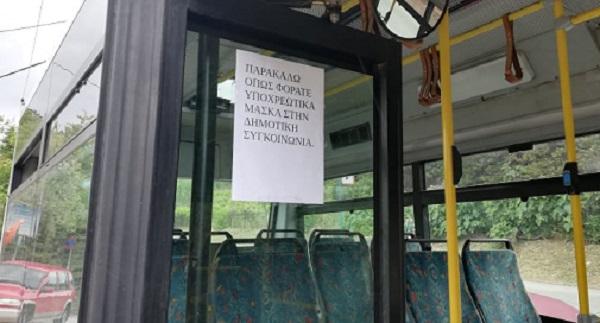Διόνυσος: Τροποποίηση της Τοπικής Γραμμής 2 Α (Άγιος Στέφανος-Σταμάτα) λόγω έργων