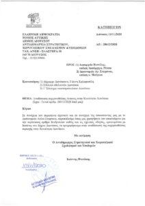 Διόνυσος: Μηδενική η ανοχή του Δήμου απέναντι σε φαινόμενα παράνομης εκχέρσωσης εκτάσεων και κοπής δένδρων