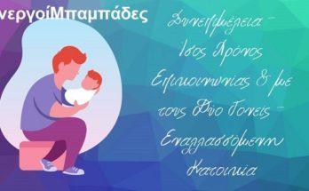 Συνεπιμέλεια και από τους δυο γονείς σε περίπτωση διαζυγίου